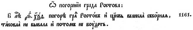 Супральская летопись. Полностью сгорел Ростов, 1161