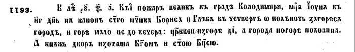 Летописец Переяславля-Суздальского (Сборник). Пожар во Владимире в 1193 году. Княжеское подворье огонь не тронул