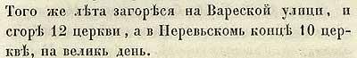 Летопись Авраамки, 1299. Пожар пошёл с Варяжской улицы, сгорело 12 церквей; а на велик день, в Неревском конце сгорели 10 церквей
