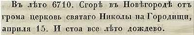 Тверская летопись, 1202. 15 апреля от удара грома сгорела новгородская церковь св. Николая на Городишах. А потом всё лето шли дожди