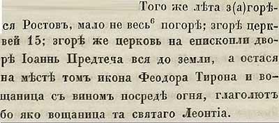 Тверская летопись, 1211. Погорел почти весь Ростов, потеряли 15 церквей, а церковь Иоанна Предтечи на епископском дворе выгорела вся, до земли...