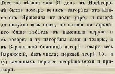 Тверская летопись, 1218. Ранним утром 31 мая пожар занялся в доме Ивана Яршевича;  в итоге сгорело 15 церквей и весь товар, что хранился в них. В каменных церквах выгорели купола и притворы, а в Варяжских божницах сгорели и сами люди, и товар, что они пытались спасти
