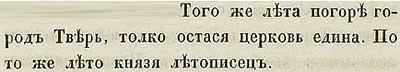 Тверская летопись, 1276. Горела Тверь, и погиб летописец (?)