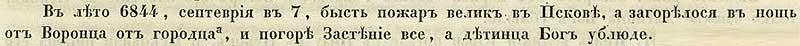 Псковская вторая (Синодальная) летопись, 1336. В сентябре 6844 года от СМ, седьмого дня великий пожар во Пскове: ночью пожар пошёл от Воронцова городца;  сгорело всё Застение, но Детинец огонь обошёл