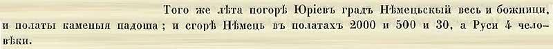 Софийская первая Летопись, 1328. В том же году немецкий град Юрьев (потом – Дерпт, Тарту) сгорел весь:  и божницы и палаты каменные были уничтожены огнём. Погибло в пожаре 2530 человек немцев и четверо русских