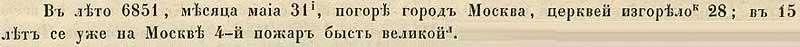 Воскресенская летопись, 1328. 31 мая 6851 года от СМ погорел город Москва и в нём 28 церквей. Это уже четвёртый большой пожар за последние 15 лет