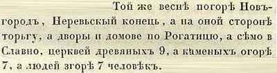 Летопись Авраамки, 1311. По весне погорел Неревский конец Новгорода на одной стороне… погибли 7 человек, сгорело 7 каменных и 9 деревянных церквей
