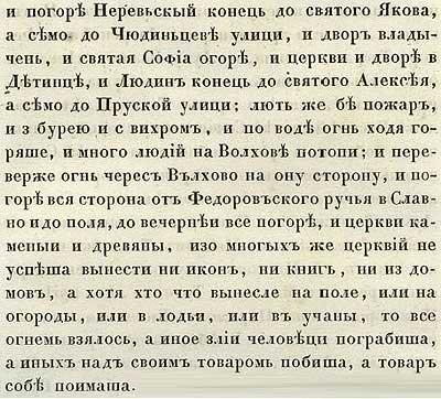 Летопись Авраамки, 1340. Жуткий пожар в Новгороде; при сильном ветре огонь перекинулся через Волхов. Люди пытались спасти книги, иконы из церквей, свой домашний скарб. Вынесенное складывали в лодки,  в поле. Но огонь настигал людей и в поле, и в лодках, и многие утонули в реке. Тех, кто пытался грабить спасённое, хозяева имущества убивали на месте; находились грабители, что убивали купцов, завладевая чужим товаром