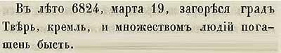 Тверская летопись, 1316. 19 марта 6824 года загорелась Тверь и кремль; но общими усилиями огонь был погашен