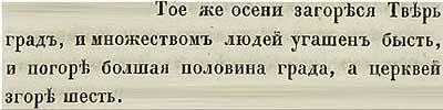 Тверская летопись, 1318. Пожаром в Твери было уничтожено больше половины города, сгорело 6 церквей