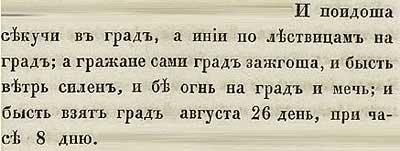 Тверская летопись, 1382. И пошёл Тохтамыш на штурм Москвы, приставив лестницы к стенам крепости, а граждане сами город подожгли, и при сильном ветре огонь быстро разметался по городу, и к восьмому часу дня 26 августа город был взят