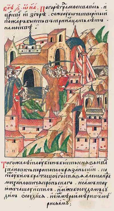 Лицевой летописный свод Ивана IV Грозного. 6851 (1351). Москва: выгорело 18 церквей. Четвёртый пожар за 13 лет