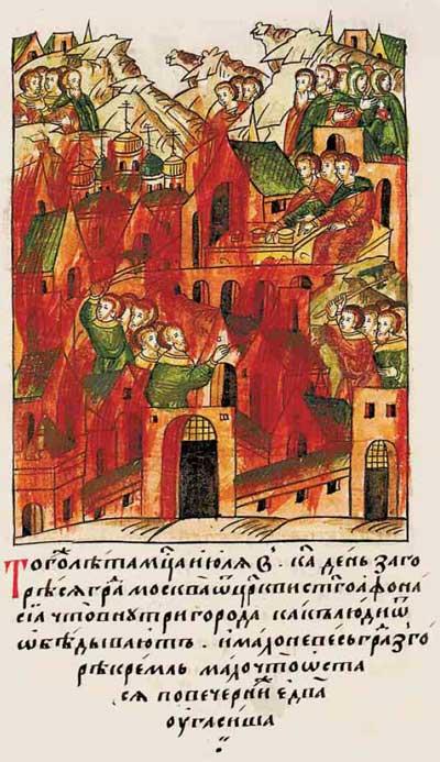 Лицевой летописный свод Ивана IV Грозного. 6897 (1397). Сгорела Москва и Кремль