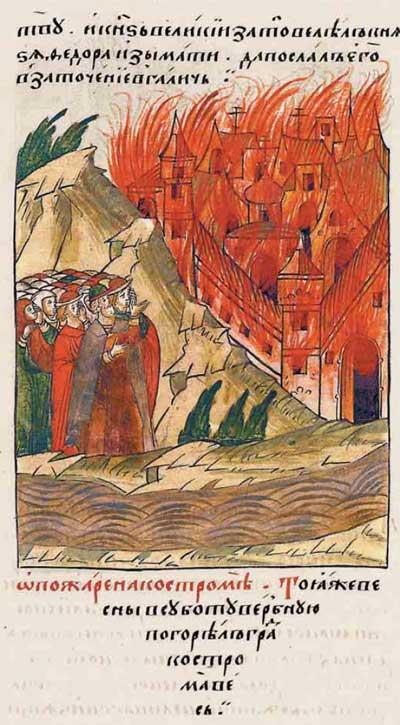 Лицевой летописный свод Ивана IV Грозного. 7001 (1501): О пожаре в Костроме