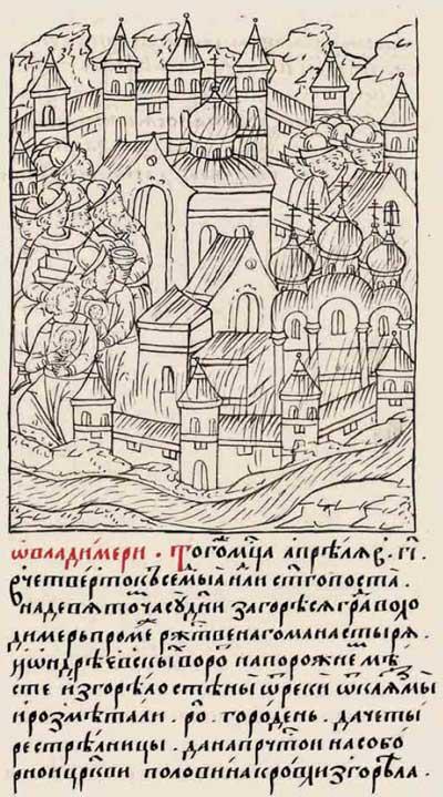 Лицевой летописный свод Ивана IV Грозного. 7045 (1545): О пожаре во Владимире