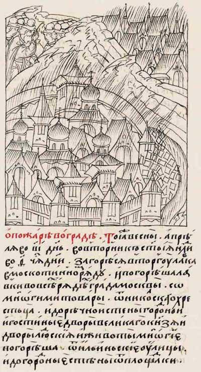 Лицевой летописный свод Ивана IV Грозного. 7055 (1555): О пожаре в Москве; загорелось на Торге