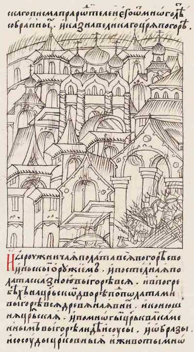 Лицевой летописный свод Ивана IV Грозного. 7055 (1555): О великом пожаре пожаре в Москве; митрополит Макарий еле спасся