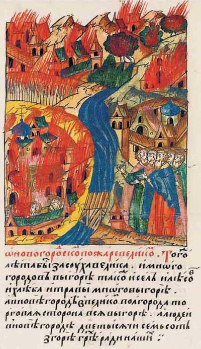 Лицевой летописный свод Ивана IV Грозного. 7016 (1516): О пожаре в Великом Новгороде