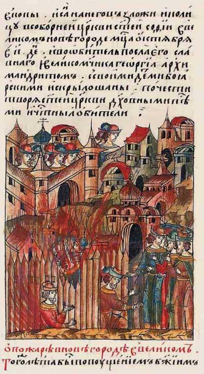 Лицевой летописный свод Ивана IV Грозного. 7039 (1539): О пожаре в Великом Новгороде
