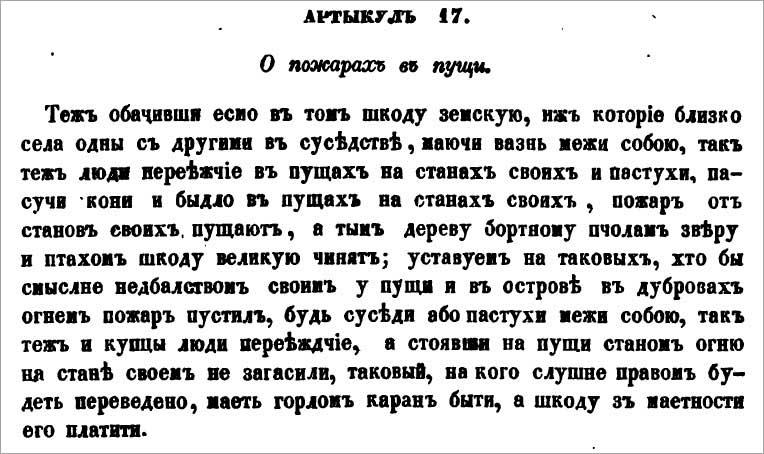 Статут ВКЛ. О наказании за поджог леса, XVI в.