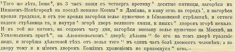 Патриаршая (Никоновская) летопись, 1531, горят пороховые склады в Нижнем и в Москве