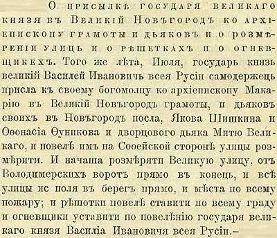 Патриаршая (Никоновская) летопись, 1531. Противопожарные мероприятия приехавих в Новгород специалистов