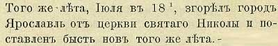 Патриаршая (Никоновская) летопись, 1536. 18 июля сгорел Ярославль от церкви св. Николая, и в тот же год город был восстановлен