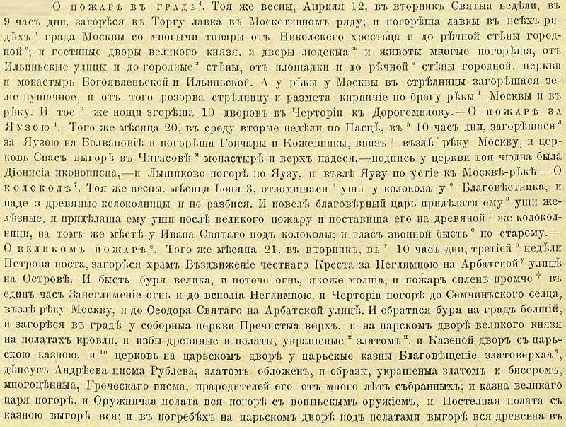 Патриаршая (Никоновская) летопись, 1547. Пожары в Москве начались 12 апреля и продолжались вплоть до Великого пожара 21 июня, когда в одночасье сгорели 1700 человек: мужчин, женщин  и детей. Всё началось с пожара на Торгу… потом взорвался порох в стрельнице у Москвы-реки… пожаром 3 июня отломились уши о колокола Благовестника, и он упал с деревянной колокольницы, но не разбился…  А через 18 дней, во вторник, в 10 часов дня, на втретью неделю Петрова поста занялся Великий пожар… сгорели царские палаты и Казёный двор с казною, деизус работы Андрея Рублева с иконами в золотых окладах, обсыпанных бисером, Оружейная палата с вооружением, и Постельная палата вся…