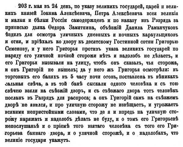 Москва, 1695 год. Объезжий голова Данила Раманчуков ущучивает нарушителя противопожарной безопасности