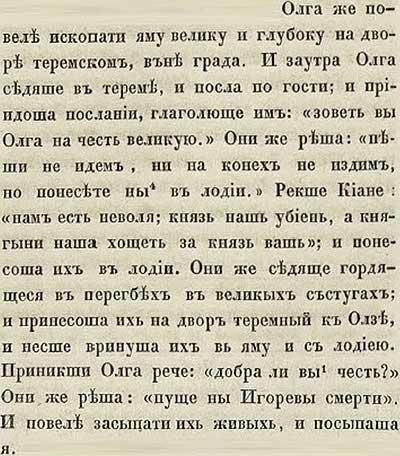 Тверская летопись. Ольга убивает сватов