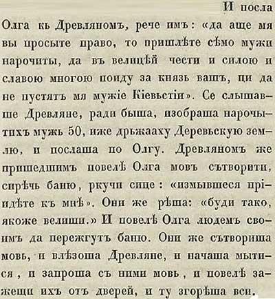 Тверская летопись. Ольга убивает послов древлян
