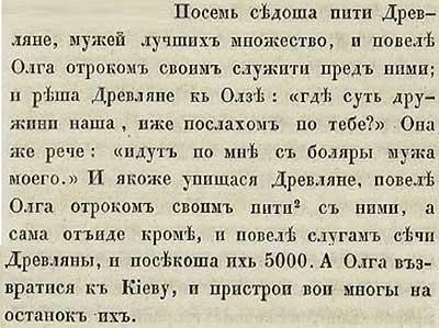 Тверская летопись. Ольга добивает древлян с подлостью - 5 000 жертв