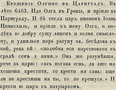Тверская летопись. В 955 году Ольга (и ей уже далеко за 70 лет!) едет повторно креститься в Царьград. Отмаливать кровь – сказать вернее!