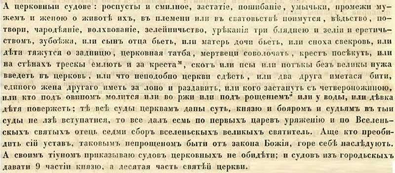 Первая Софийская летопись и Прибавления к ней. Церковный суд по Уставу Владимира