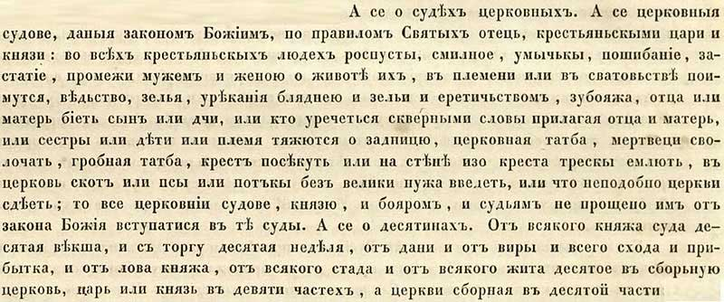 Первая Софийская летопись и Прибавления к ней. Ещё раз о судьях и судах церковных