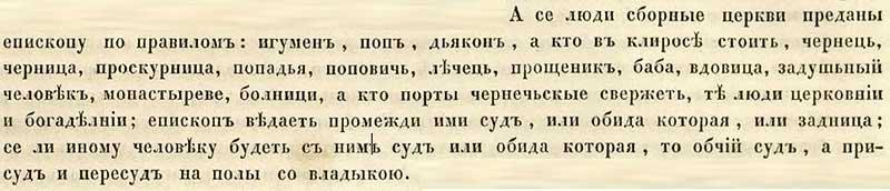 Первая Софийская летопись и Прибавления к ней. Помощники епископа. Штаты Церкви