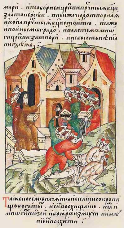 Лицевой летописный свод Ивана IV Грозного. 1179: поп-изувер приступил в Ростове к грабежам. Инквизиция на Руси - 2