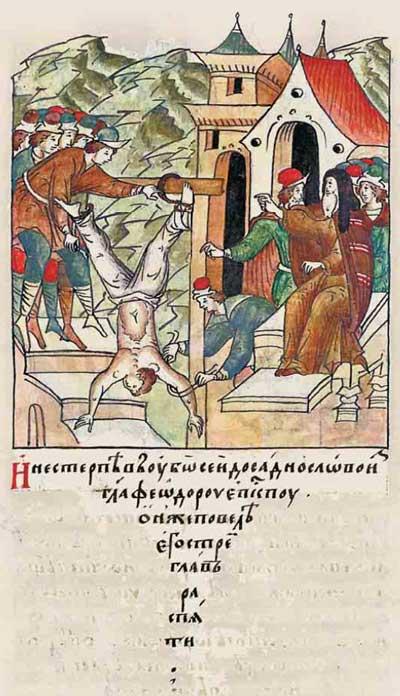 Лицевой летописный свод Ивана IV Грозного. 1179: поп-изувер приступил в Ростове к грабежам. Инквизиция на Руси - 4