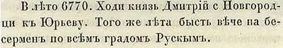 Летопись Авраамки, 1262. В 6770 году от СМ ходил князь Дмитрий с новгородцами на Юрьев. В том же году были начаты сборы против бусурман по всем городам Русским