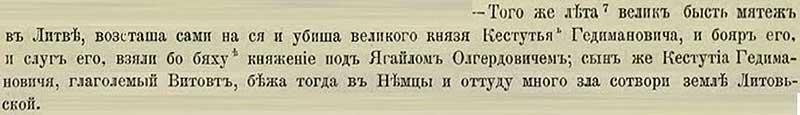 Патриаршая (Никоновская) летопись, 1379. Мятеж в Литве (итог правления князя, но «спусковое событие» народного буйства мне не известо)