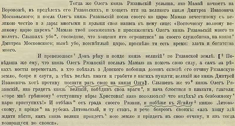 Патриаршая (Никоновская) летопись, 1380. Предательство (?) кн. Олега Рязанского