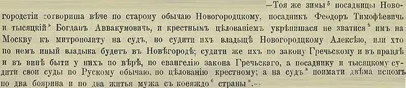 Патриаршая (Никоновская) летопись, 1385. Вече по старому обычаю в Новгороде