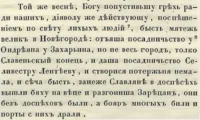 Летопись Авраамки, 1359. Мятеж в Новгороде