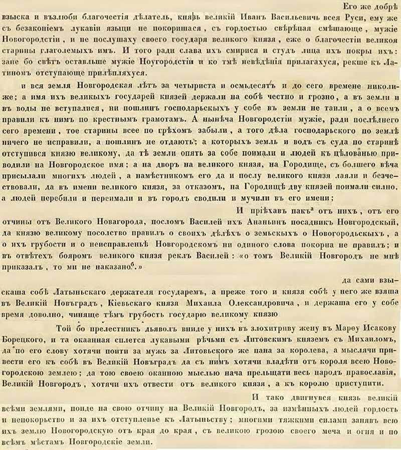 Первая Софийская летопись, 1471