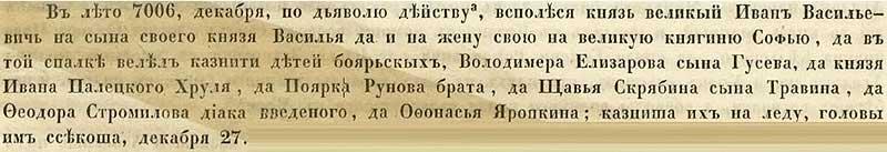Первая Софийская летопись и Прибавления к ней, 1498. Иван III распалился на сына Василия и жену Софью так, что в гневе... велел казнить шесть детей боярских и дьяка. Головы им отсекли на льду Москвы-реки