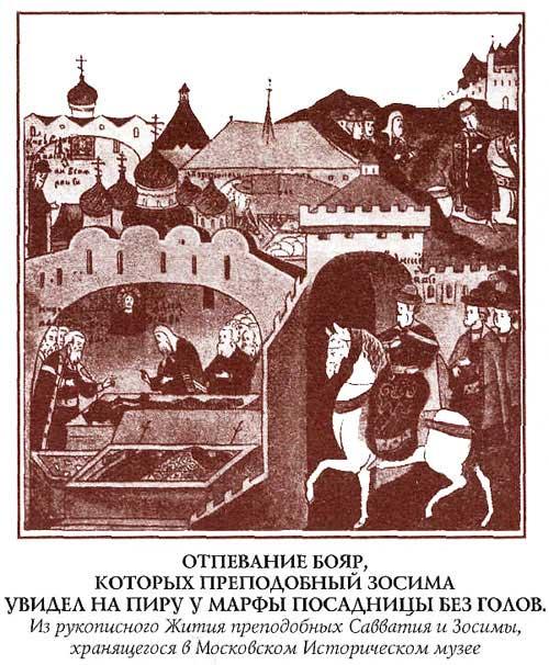 Новгород. Отпевание бояр