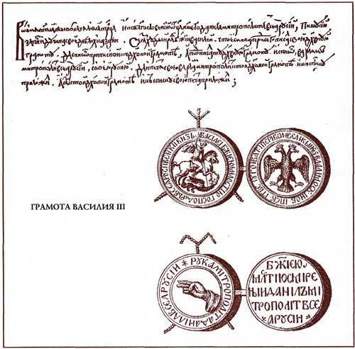 Согласующая печать митрополита на Грамотах царя Московии. Изображение из [16.27]