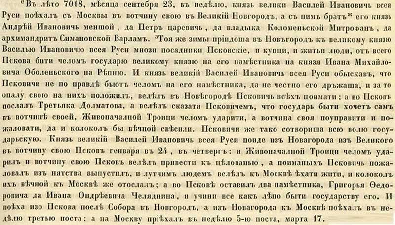 Вторая Софийская летопись, 1509-1510, [19.6]