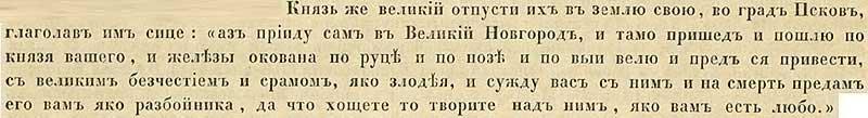 Первая Софийская летопись, 1509-1510. Псковичи послали к Василию послов с жалобой на Репню. Тот жалобу рассмотрел и пообещал: