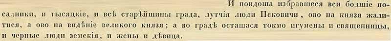 Первая Софийская летопись, 1509-1510. Исполнять обещание Великий князь Московии не спешил. 26 октября 7018 (1510) года приезжает в Новгород, куда также зазываются и приезжают все лучшие люди Пскова: